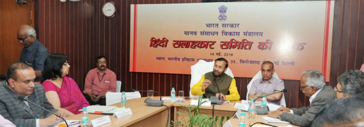 prakash javadekar chairing the hindi consultant committee meeting
