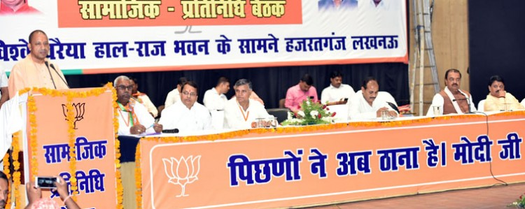 social representative meeting of bjp backward classes front