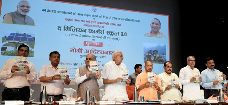 chief minister yogi launches farmers school
