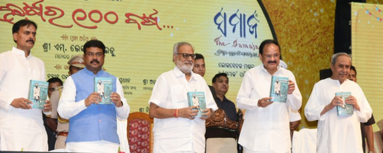 centennial celebrations of the odia daily 'the samaja', in cuttack