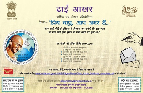 postal department's 'dhaee aakhar' letter writing competition