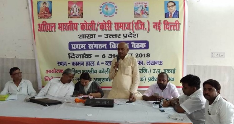 indian kori koli society meeting in lucknow