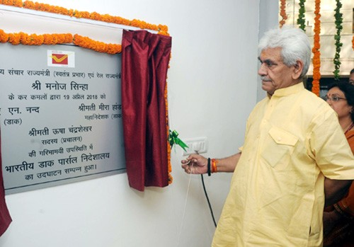 inauguration of new parcel directorate in the department of posts